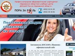 Ивановский Автомотоклуб