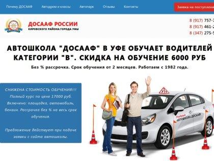 ДОСAАФ (Кировский район)