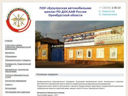 Модели онлайн бузулук фотодевушка модель новосибирск