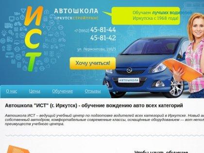 ИркутскСтройТранс, учебный центр