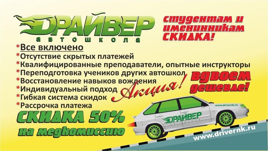 Сайт автошколы регион чебоксары