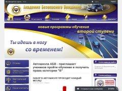 АБВ (Академия Безопасного Вождения)