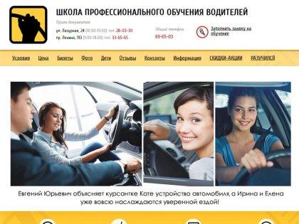 Модели онлайн барнаул работа в вебчате чапаевск