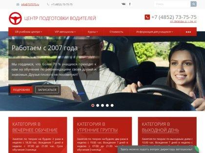 Центр подготовки водителей (VIP-автошкола)