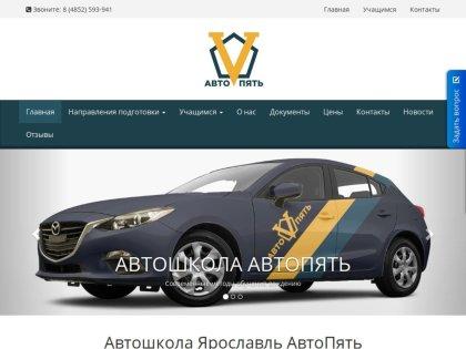 АвтоПять