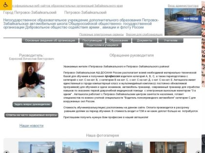 Работа онлайн петровск забайкальский девушка ищет работу в сфере обслуживания иваново
