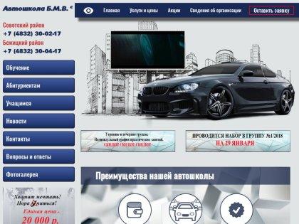 Автошкола БМВ