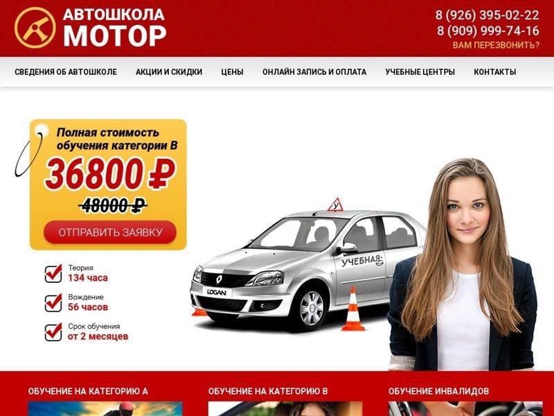 Вождения стоимость москва часа часов montblanc скупка