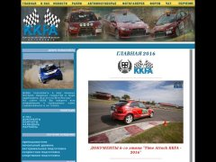 Академия водительского мастерства (ККФА)