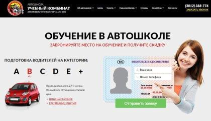 Учебный комбинат АНО ДПО