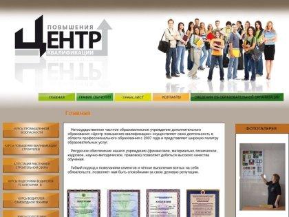 Центр повышения квалификации