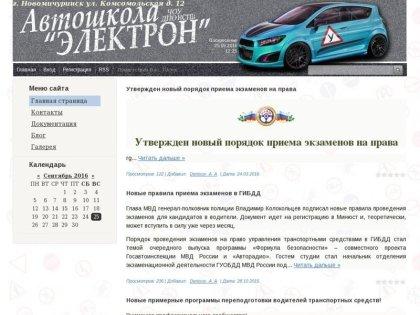 модели онлайн новомичуринск
