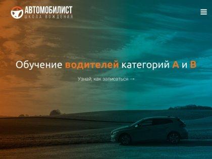 Автомобилист
