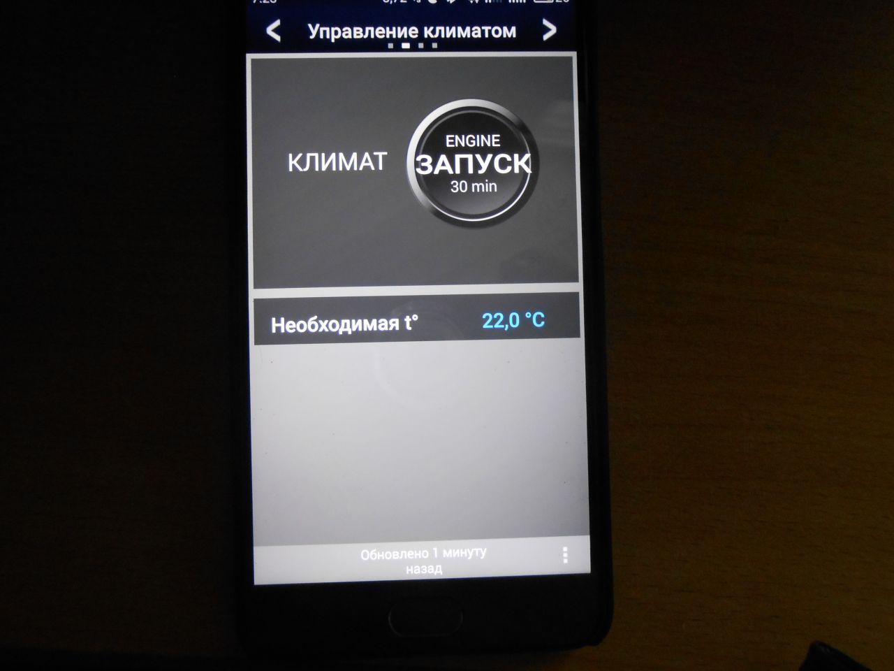 Управление запуском со смартфона