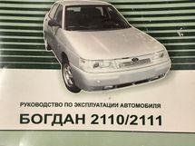 Лада 2110, 2011