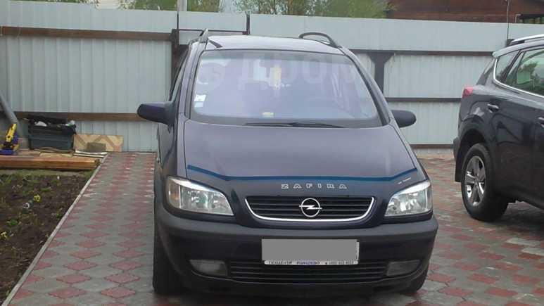 Opel Zafira, 2001 год, 280 000 руб.