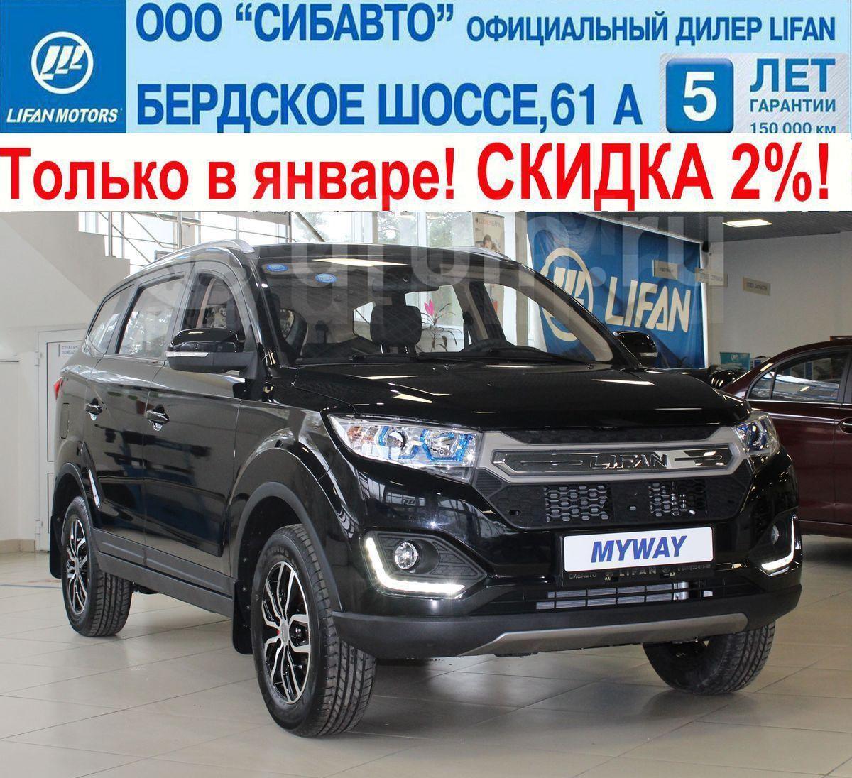 Дром новосибирск обмен авто