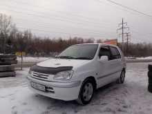 Красноярск Раум 1999