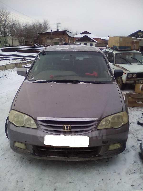 Продажа хонда одиссей алтайский край
