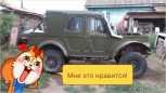 ГАЗ 69, 1972 год, 230 000 руб.