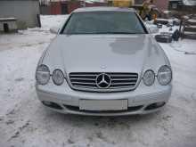 Екатеринбург CL-Class 2002