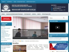 Ивановский технический колледж