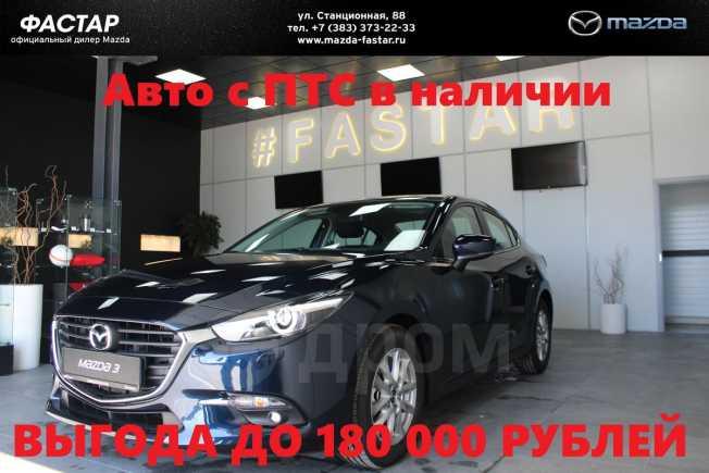 Mazda Mazda3, 2017 год, 1 374 800 руб.