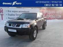 Омск NP300 2013