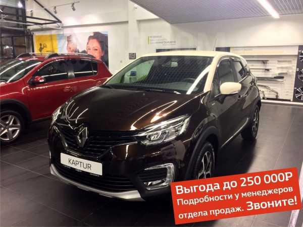 Renault Kaptur, 2017 год, 1 279 227 руб.