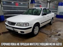 Иркутск Санни 1999
