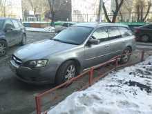 Челябинск Legacy 2005