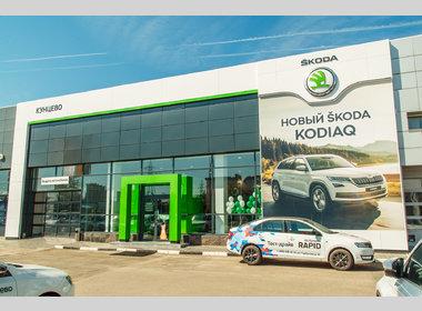 Автосалон шкода москва официальный деньги под залог автомобиля самара