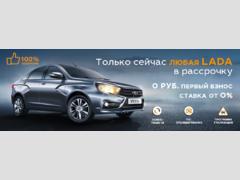 Можно ли на автовазе получить авто кредит без первоначального взноса самые низкие проценты на потребительский кредит на сумму 200000 рублей
