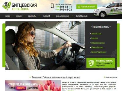 Реклама сайта в интернете Новоясеневская для создания сайта последнюю