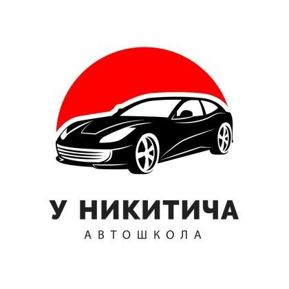 У Никитича ИП Зарученко М. Н.