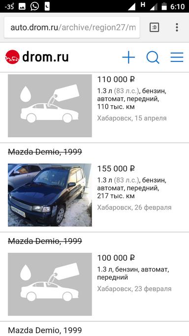 Mazda Demio 1999 отзыв автора | Дата публикации 24.03.2018.