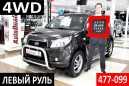 Daihatsu Terios, 2008 год, 799 000 руб.
