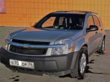 Челябинск Equinox 2004