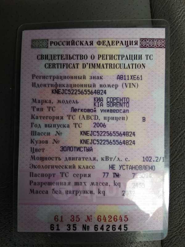 Kia Sorento, 2006 год, 530 000 руб.