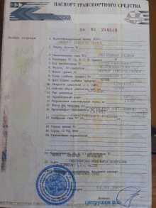 Новосибирск 3102 Волга 1998