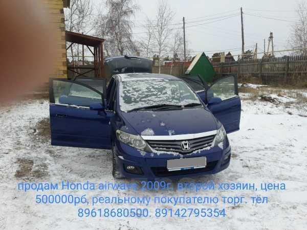 Honda Airwave, 2009 год, 500 000 руб.