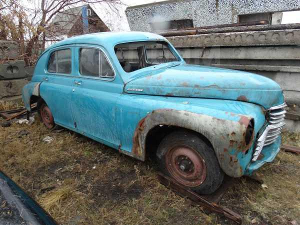 ГАЗ Победа, 1952 год, 42 000 руб.