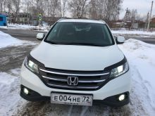 Заводоуковск CR-V 2014
