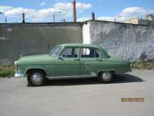 Челябинск 21 Волга 1962