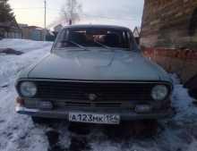 Новосибирск 24 Волга 1985