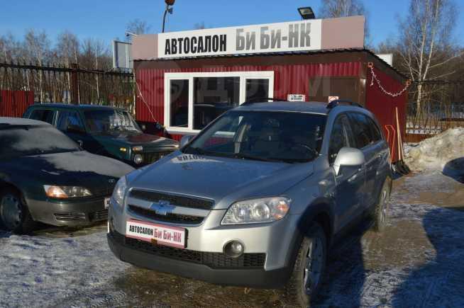 Chevrolet Captiva, 2009 год, 440 000 руб.