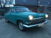 Красноярск 21 Волга 1962