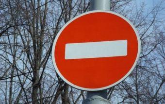 Ограничения будут действовать на Объездном шоссе и улице Баранского.
