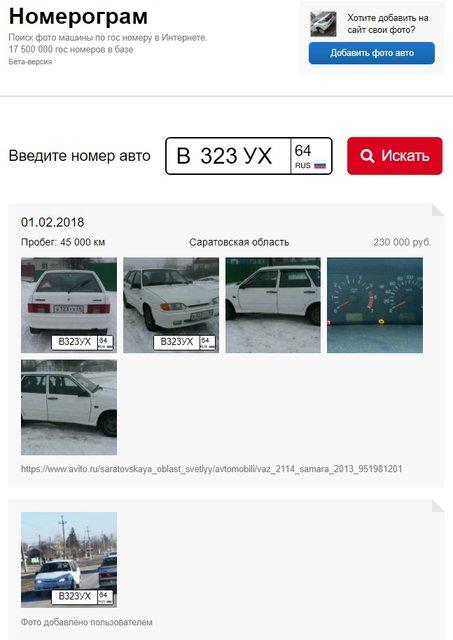 fbaac23ed3d4f А вот такая же модель с пробегом 88 600 км, первоначально проданная в  Димитровграде: