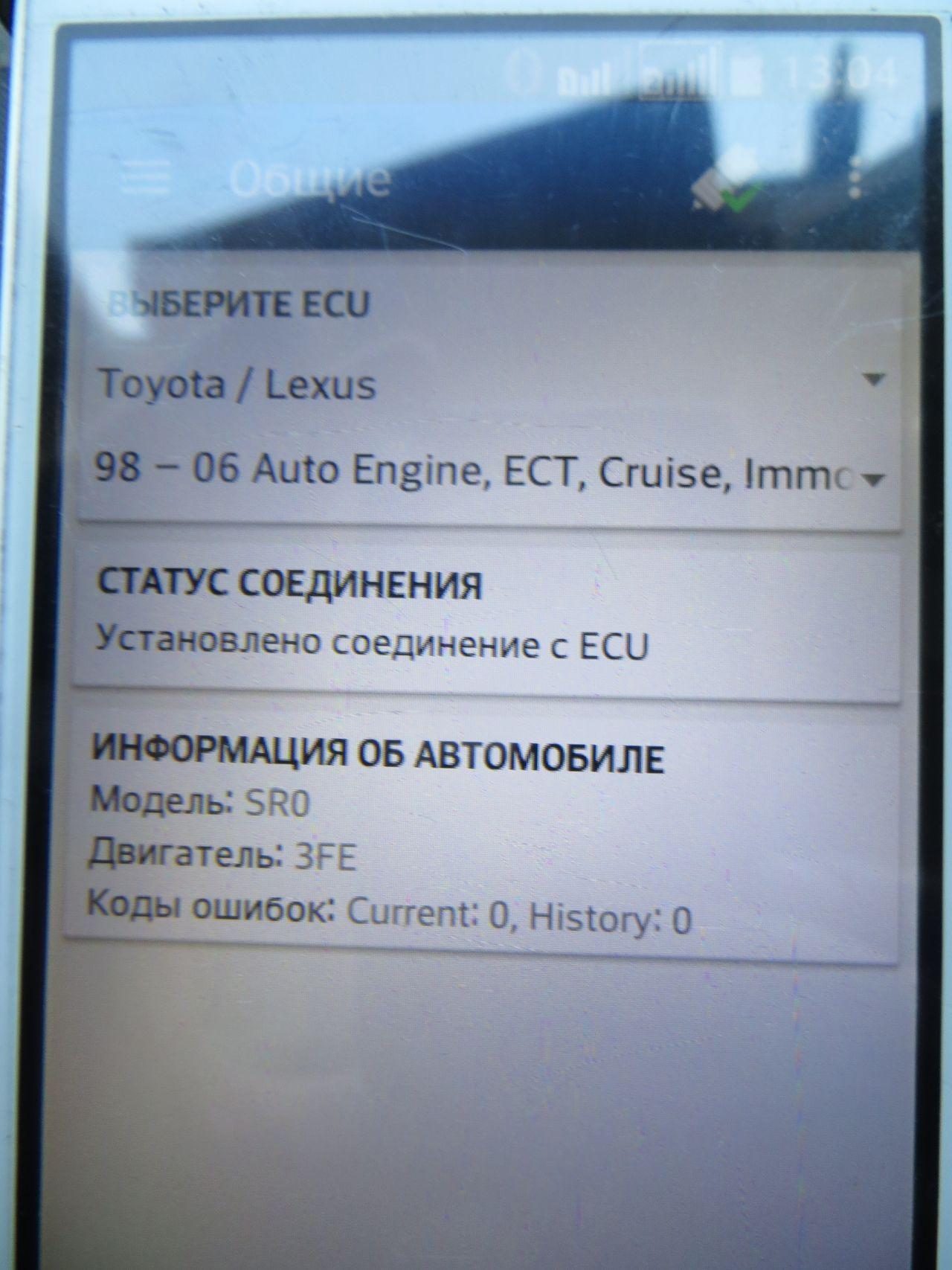 Так выглядит программа на смартфоне при соединении с передатчиком.